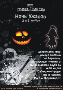 russian halloween event poster